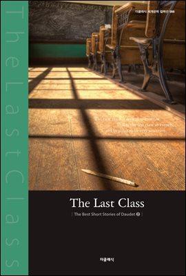 마지막 수업 (영문판)