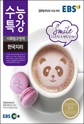 EBS 수능특강 한국지리 (2016년 수능대비)