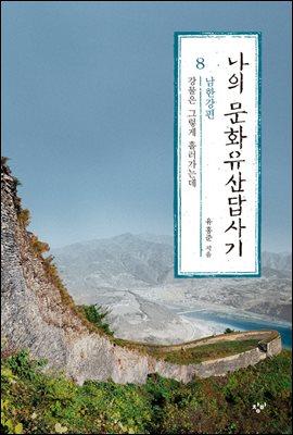 나의 문화유산답사기 8 (남한강 편)