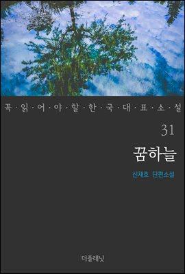 [대여] 꿈하늘 - 꼭 읽어야 할 한국 대표 소설 31