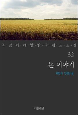 [대여] 논 이야기 - 꼭 읽어야 할 한국 대표 소설 32
