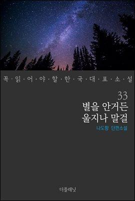 [대여] 별을 안거든 울지나 말걸 - 꼭 읽어야 할 한국 대표 소설 33