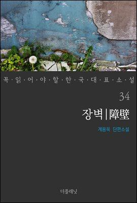 [대여] 장벽 - 꼭 읽어야 할 한국 대표 소설 34