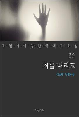 [대여] 처를 때리고 - 꼭 읽어야 할 한국 대표 소설 35