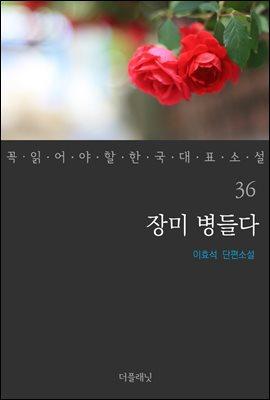 [대여] 장미 병들다 - 꼭 읽어야 할 한국 대표 소설 36