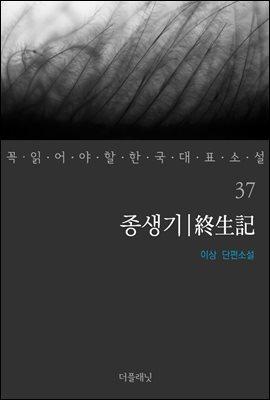 [대여] 종생기 - 꼭 읽어야 할 한국 대표 소설 37