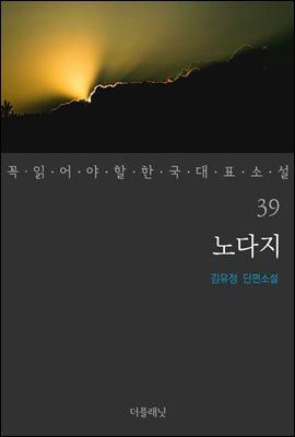 [대여] 노다지 - 꼭 읽어야 할 한국 대표 소설 39