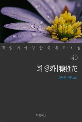 [대여] 희생화 - 꼭 읽어야 할 한국 대표 소설 40