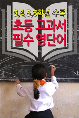 초등 교과서 필수 영단어 (3,4,5,6학년 수록)