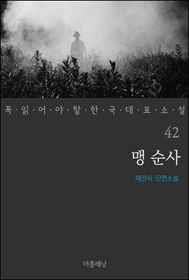 [대여] 맹 순사 - 꼭 읽어야 할 한국 대표 소설 42