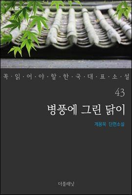 [대여] 병풍에 그린 닭이 - 꼭 읽어야 할 한국 대표 소설 43