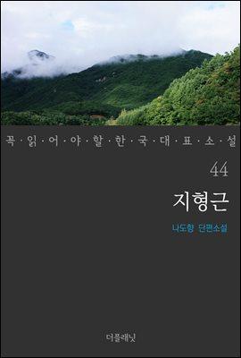 [대여] 지형근 - 꼭 읽어야 할 한국 대표 소설 44