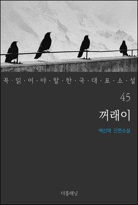 [대여] 꺼래이 - 꼭 읽어야 할 한국 대표 소설 45
