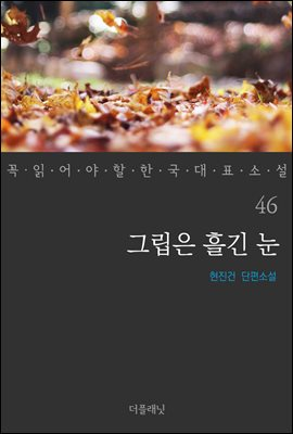 [대여] 그립은 흘긴 눈 - 꼭 읽어야 할 한국 대표 소설 46