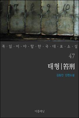 [대여] 태형 - 꼭 읽어야 할 한국 대표 소설 47