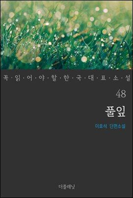 [대여] 풀잎 - 꼭 읽어야 할 한국 대표 소설 48