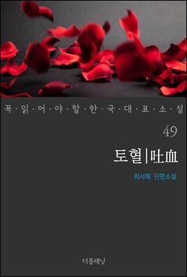 [대여] 토혈 - 꼭 읽어야 할 한국 대표 소설 49