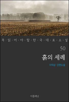 [대여] 흙의 세례 - 꼭 읽어야 할 한국 대표 소설 50