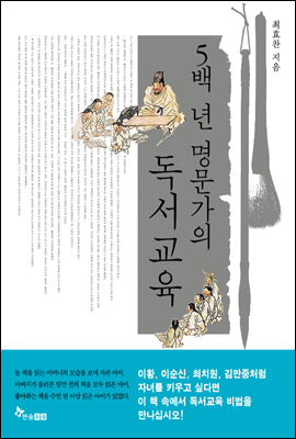 5백 년 명문가의 독서교육