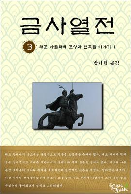 금사열전 03권