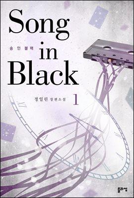 송 인 블랙(Song In Black) 1