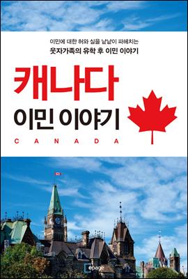캐나다 이민 이야기