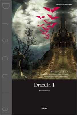 드라큘라 1 (영문판)