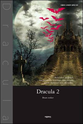 드라큘라 2 (영문판)