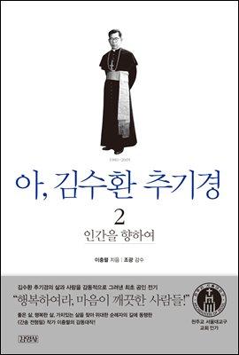 아, 김수환 추기경 2