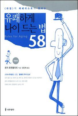 유쾌하게 나이 드는 법 58