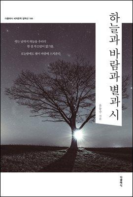 [대여] 하늘과 바람과 별과 시 (한글판+영문판)