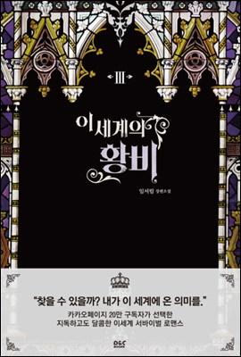 이세계의 황비 03권 - 블랙 라벨 클럽 019