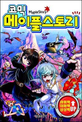 [고화질] 코믹 메이플스토리 오프라인 RPG 072권