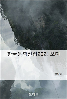 한국문학전집202