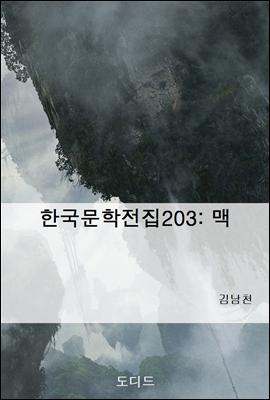 한국문학전집203
