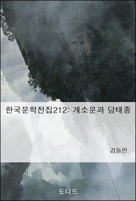 한국문학전집212