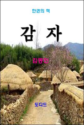 한국문학전집225