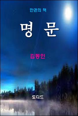 한국문학전집235