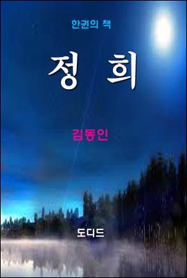 한국문학전집236