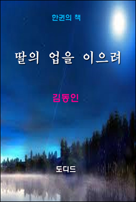 한국문학전집237