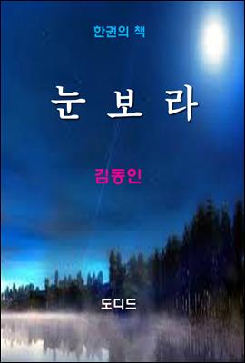 한국문학전집240