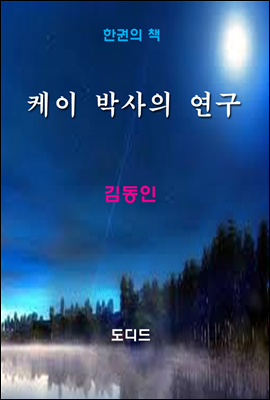 한국문학전집241