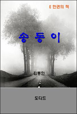 한국문학전집242