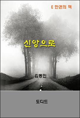 한국문학전집244