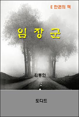 한국문학전집245