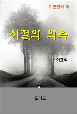 한국문학전집247