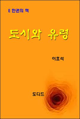 한국문학전집251