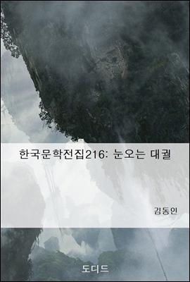 한국문학전집216