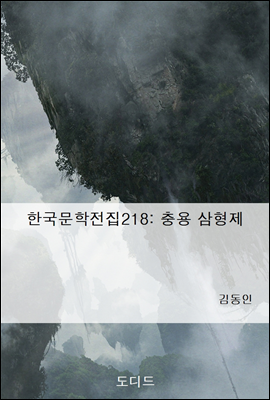 한국문학전집218