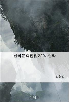 한국문학전집220